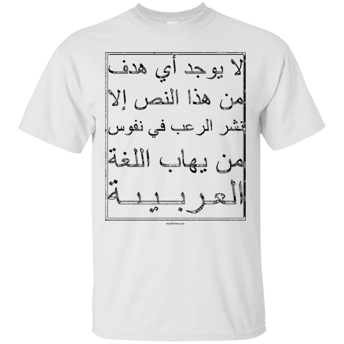 Men's Berlin Metro Fear of Arabic T-Shirt